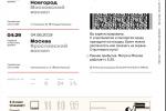 Новый электронный билет от РЖД