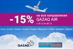 Акция недели от QAZAQ AIR