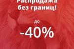 Скидки до 40% на внутренние авиа-перелеты!!!