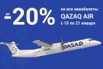 QAZAQ AIR объявил о начале зимней распродажи