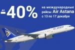 Распродажа билетов Air Astana!