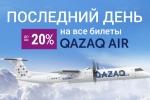 Успейте приобрести авиабилеты по Казахстану со скидкой до -20%!