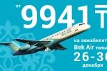 Bek Air объявил о начале Новогодней распродажи!