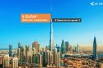Два билета в Дубай по цене одного!!!