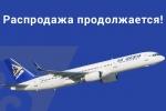 Распродажа в эконом-классе Air Astana