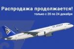 Air Astana продолжает распродажу авиабилетов!