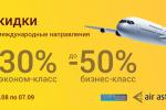 Снижение цен на международные перелёты от