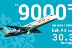Cyber Monday от Bek Air