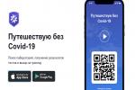 """В Россию только с """"Путешествую без Covid-19"""""""