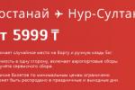 Возобновились продажи на рейсы Костанай - Нур-Султан - Костанай