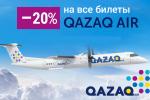 -20% на билеты QAZAQ AIR