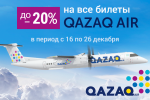 -20% на все билеты Qazaq Air