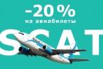 Скидка 20% на авиабилеты SCAT!