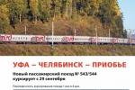 С 29 сентября открывается прямое сообщение по маршруту Уфа – Челябинск – Екатеринбург – Приобье!